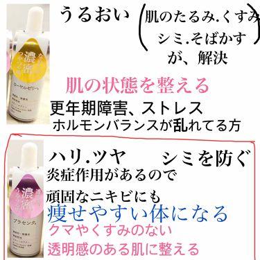 濃厚美容液/DAISO/美容液を使ったクチコミ(3枚目)