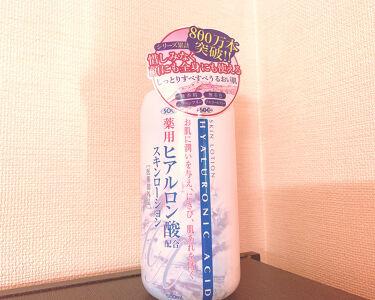 SOC スキンローション ヒアルロン酸/渋谷油脂/化粧水を使ったクチコミ(1枚目)