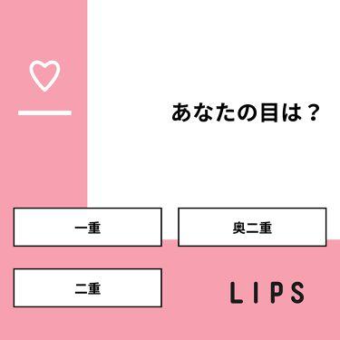 mi💜 on LIPS 「【質問】あなたの目は?【回答】・一重:11.1%・奥二重:36..」(1枚目)
