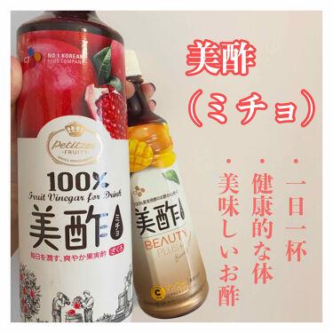 マンゴー ミチョ 【美酢】ミチョは何味が美味しい?オススメのフレーバーはこれ!|ラク家事ブログ