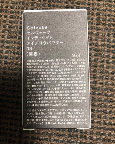 セルヴォーク インディケイト アイブロウパウダー/Celvoke/パウダーアイブロウを使ったクチコミ(3枚目)