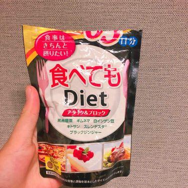 食べてもDiet/井藤漢方製薬/ボディシェイプサプリメントを使ったクチコミ(2枚目)