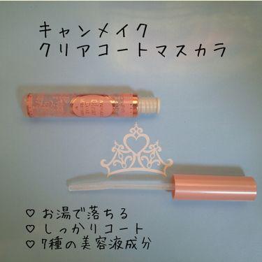 クリアコートマスカラ/CANMAKE/マスカラ下地・トップコートを使ったクチコミ(3枚目)