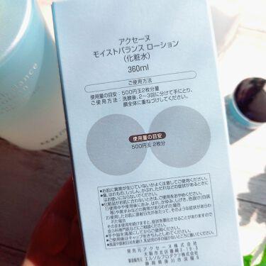 モイストバランス ローション/ACSEINE/化粧水を使ったクチコミ(4枚目)