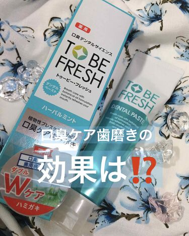 薬用デンタルペースト/トゥービー・ホワイト/歯磨き粉を使ったクチコミ(1枚目)