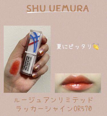 ルージュ アンリミテッド ラッカーシャイン/shu uemura/口紅を使ったクチコミ(1枚目)