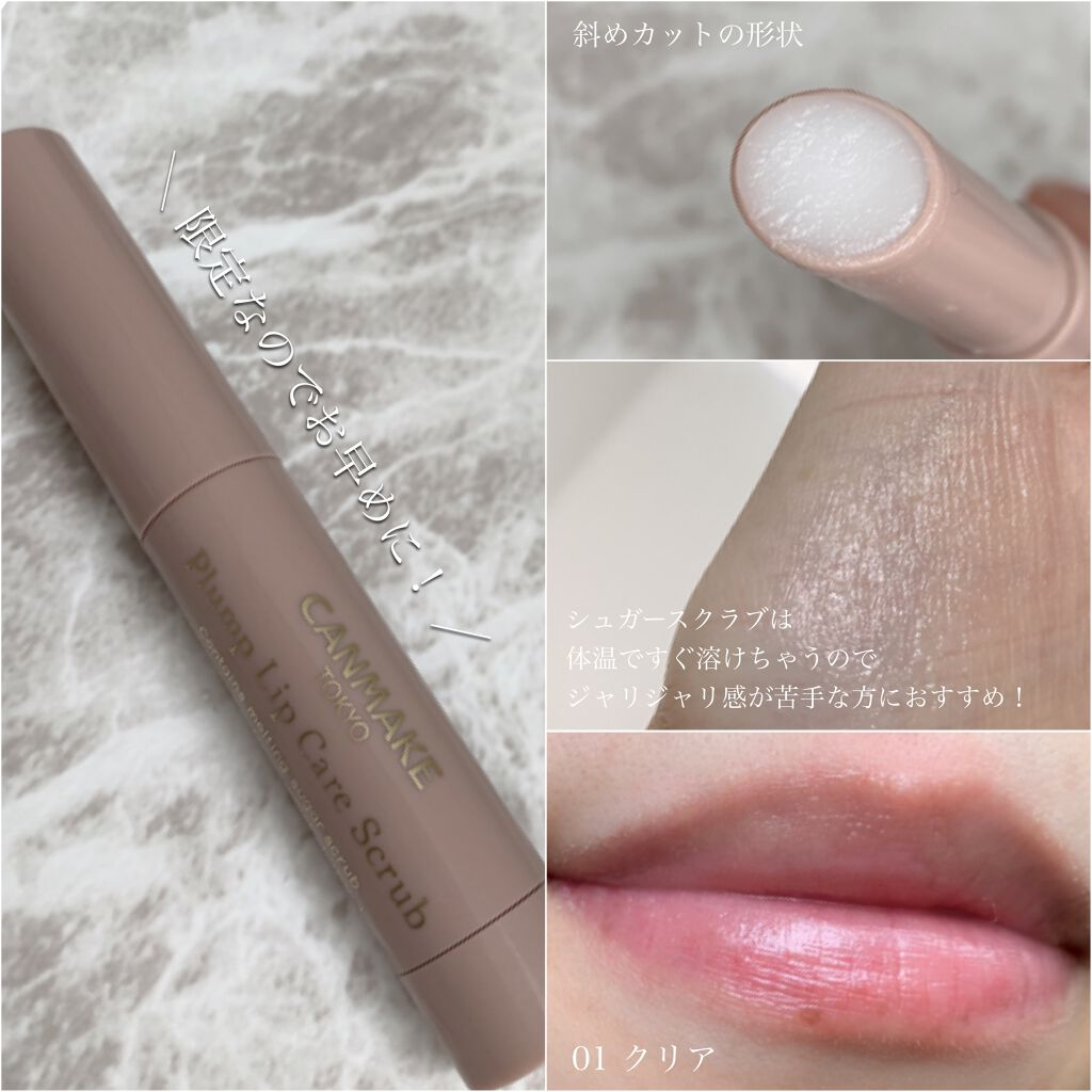 CANMAKE Plump Lip Care Scrub