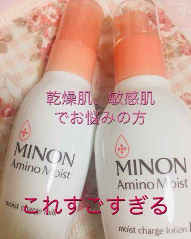 葵 さんの「ミノンアミノモイスト モイストチャージ ミルク<乳液>」を含むクチコミ