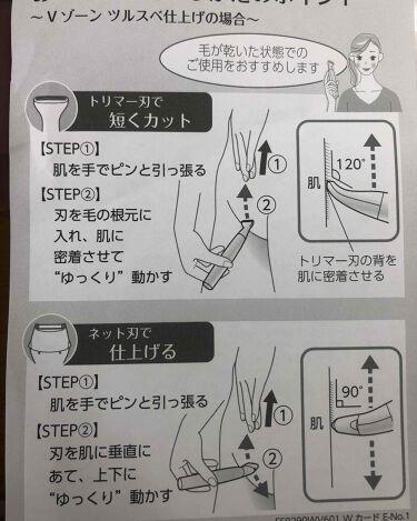 VIOフェリエ/Panasonic/ボディケア美容家電を使ったクチコミ(4枚目)
