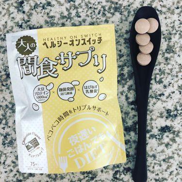 夜遅いごはんでも ヘルシーオンスイッチ 大人の間食サプリ/新谷酵素/食品を使ったクチコミ(4枚目)