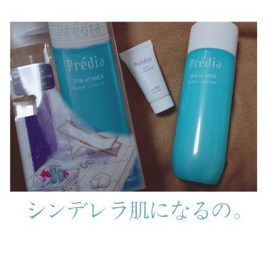 スパ・エ・メール ブラン コンフォール/プレディア/化粧水を使ったクチコミ(1枚目)