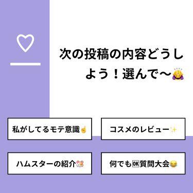 だ〜 on LIPS 「【質問】次の投稿の内容どうしよう!選んで〜🙇♀️【回答】・私..」(1枚目)