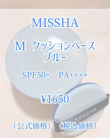 M クッションベース(ブルー)/MISSHA/化粧下地を使ったクチコミ(2枚目)