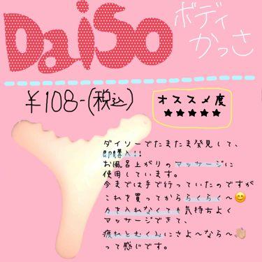 ボディ用かっさ/DAISO/ボディ・バスグッズを使ったクチコミ(1枚目)