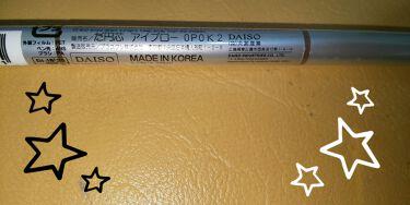 だ円芯 アルミ アイブローペンシル/DAISO/アイブロウペンシルを使ったクチコミ(2枚目)