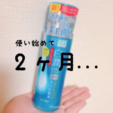 白潤 薬用美白化粧水(しっとりタイプ)/肌ラボ/化粧水を使ったクチコミ(1枚目)