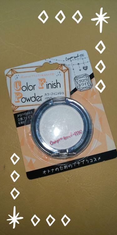 【画像付きクチコミ】こちらはキャンドゥで購入したカラーフィニッシュパウダーグロウホワイトのレビューです。手に塗ったときはものすごく白くなりハイライト効果があったのですが、フィニッシュパウダーなので私は顔全体にブラシでのせています。ブラシでのせると元々薄づ...