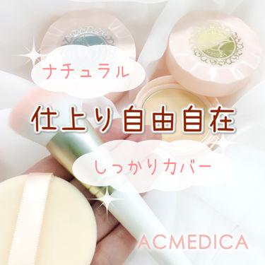 アクメディカ公式アカウントさんの「アクメディカアクメディカ 薬用 フェイスパウダー ナチュラル<フェイスパウダー>」を含むクチコミ