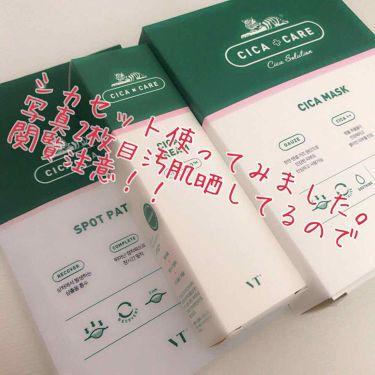 VT CICA CREAM/VT Cosmetics(旧 VANT 36.5)/フェイスクリームを使ったクチコミ(1枚目)