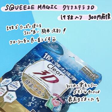 クリアステラ 3D 洗濯用洗剤/SQUEEZE MAGIC/洗濯洗剤を使ったクチコミ(2枚目)