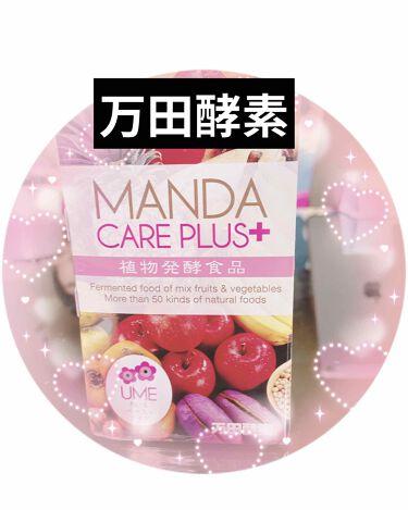 スーパー万田酵素/万田発酵/健康サプリメントを使ったクチコミ(1枚目)