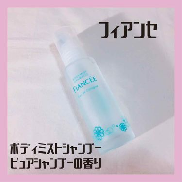 ボディミスト ピュアシャンプーの香り/フィアンセ/香水(レディース)を使ったクチコミ(2枚目)