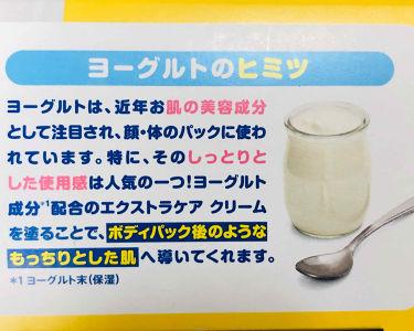 エクストラケア 高保湿クリーム/ジョンソンボディケア/ボディクリームを使ったクチコミ(3枚目)