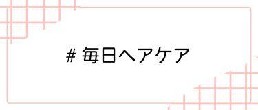 LIPS公式アカウント on LIPS 「\3/6(土)から新しいハッシュタグイベント開始!💖/みなさん..」(1枚目)