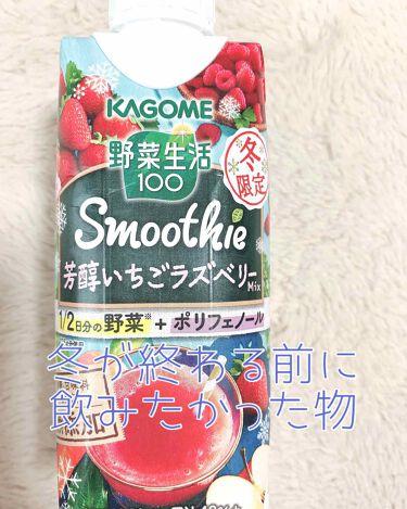 グリーンスムージーMIX/野菜生活100/ドリンクを使ったクチコミ(1枚目)