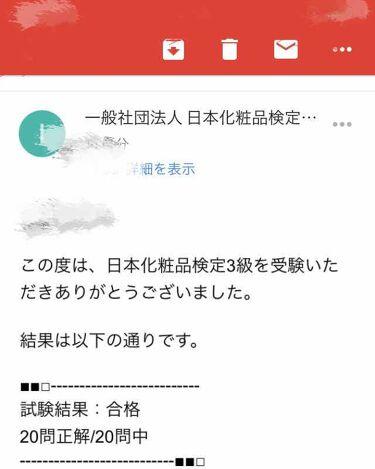 日本化粧品検定/その他を使ったクチコミ(3枚目)
