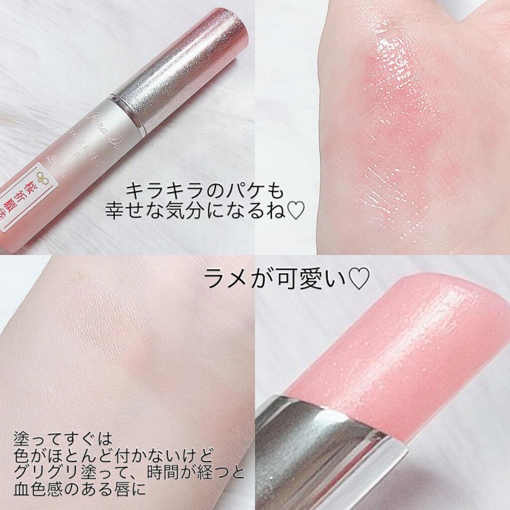 Parado櫻色美容液護唇膏