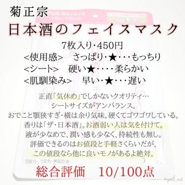 日本酒のフェイスマスク/菊正宗/シートマスク・パックを使ったクチコミ(2枚目)