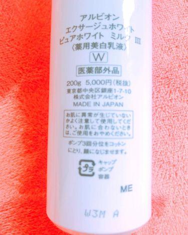 エクサージュホワイト ピュアホワイト ミルク III/ALBION/乳液を使ったクチコミ(2枚目)