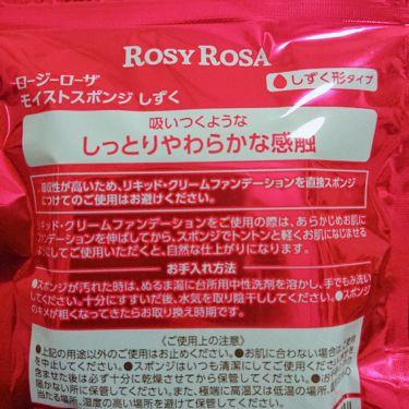 モイストスポンジ しずく/ロージーローザ/パフ・スポンジを使ったクチコミ(3枚目)