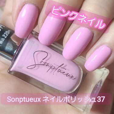 Somptueux(ソンプチュー) ネイルポリッシュ/DAISO/マニキュアを使ったクチコミ(1枚目)