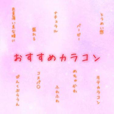 バービー by ピエナージュ/PienAge/カラーコンタクトレンズを使ったクチコミ(1枚目)