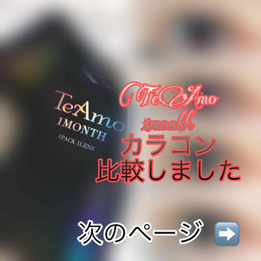Mimyu Series/TeAmo/カラーコンタクトレンズを使ったクチコミ(1枚目)