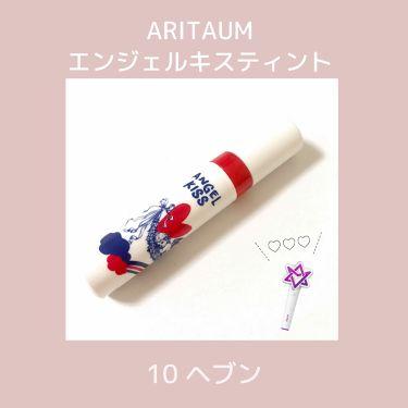 ばっしゅふるさんの「ARITAUM(アリタウム/韓国)エンジェルキスティント<口紅>」を含むクチコミ