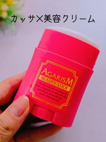 AGARISM スティッククリーム モイスチャライザー/その他/フェイスクリームを使ったクチコミ(2枚目)