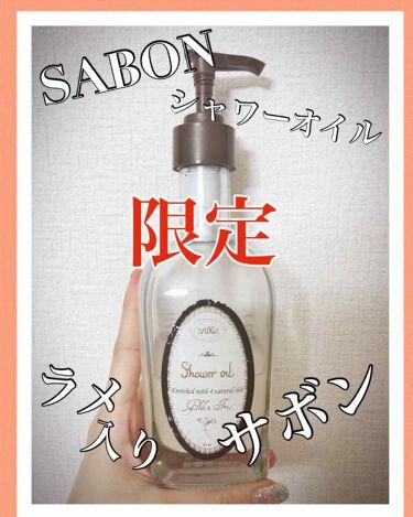 シャワーオイル ゴールデンアイリス/SABON/ボディソープを使ったクチコミ(1枚目)