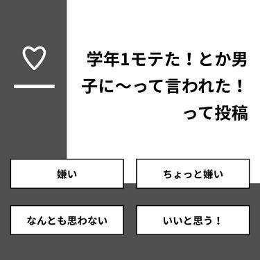らい on LIPS 「【質問】学年1モテた!とか男子に〜って言われた!って投稿【回答..」(1枚目)
