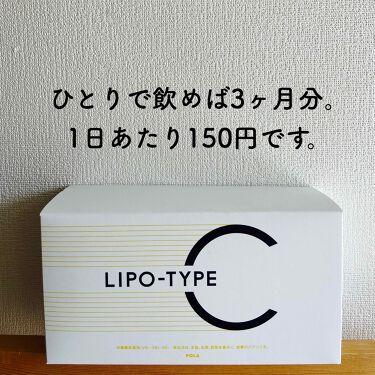 リポタイプC/POLA/美容サプリメントを使ったクチコミ(3枚目)