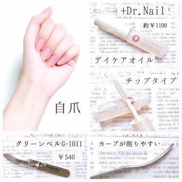 デイケアオイル/Dr.Nail/ネイルケアを使ったクチコミ(2枚目)