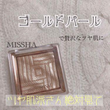 サテンハイライターイタルプリズム/MISSHA/その他を使ったクチコミ(1枚目)