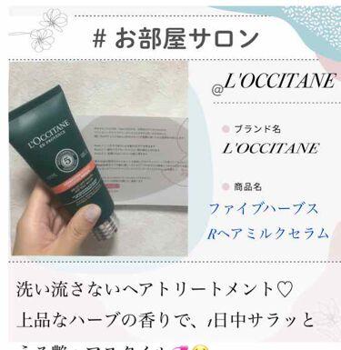 ファイブハーブス リペアリングヘアミルクセラム/L'OCCITANE/ヘアミルクを使ったクチコミ(1枚目)