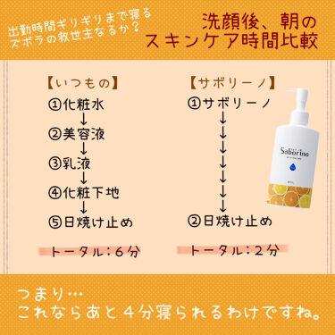 おはようるおいジュレ FO/サボリーノ/オールインワン化粧品を使ったクチコミ(5枚目)