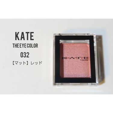 KATE ケイト ザ アイカラー