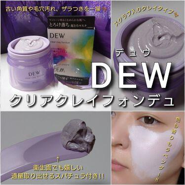 クリアクレイフォンデュ/DEW/洗い流すパック・マスクを使ったクチコミ(2枚目)