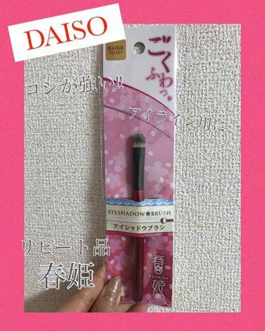 春姫 アイシャドウブラシ/ザ・ダイソー/メイクブラシを使ったクチコミ(1枚目)