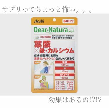ディアナチュラスタイル 葉酸×鉄・カルシウム/Dear-NaturaStyle(ディアナチュラスタイル)/食品を使ったクチコミ(1枚目)